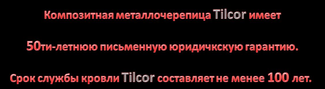tilcor-garantee